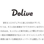 ベツダイのウェブマガジン「Dolive」に我が家が掲載されました