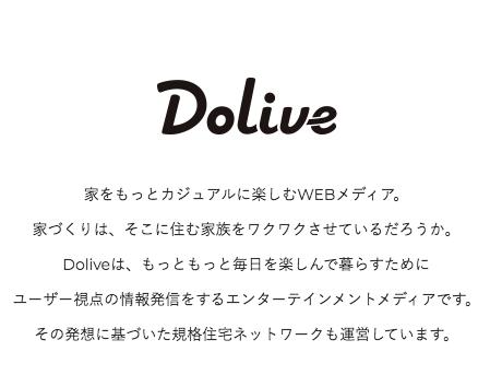 家をもっとカジュアルに楽しむメディア「Dolive」