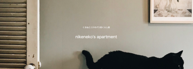 「nikeneko's apartment」ママンさんの自己紹介