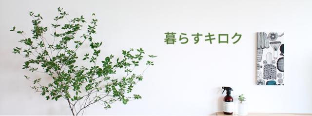 「暮らすキロク」maikoさんの自己紹介