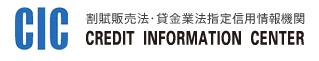 CIC(割賦販売法・貸金業法指定信用情報機関)