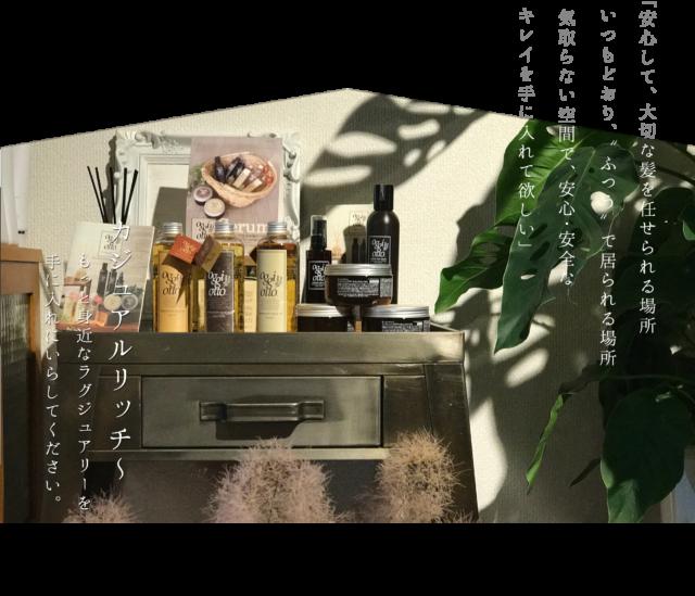 札幌の美容院analog hairdressing