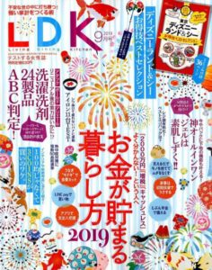 雑誌LDK
