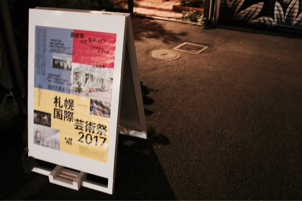 UNTAPPED HOSTELに置かれた札幌国際芸術祭のポスター