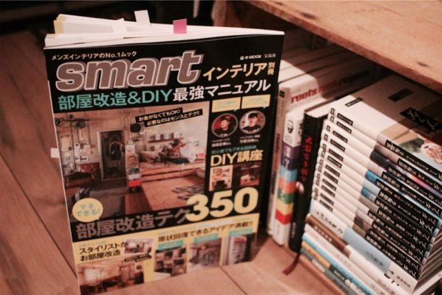 smartインテリア別冊「部屋改造&DIY最強マニュアル」に我が家が掲載されました