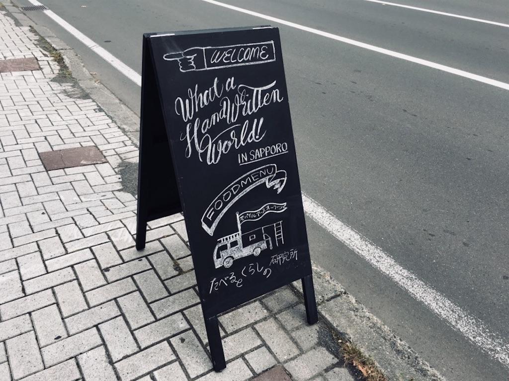 札幌の人気ゲストハウスUNTAPPED HOSTEL(アンタップトホステル)