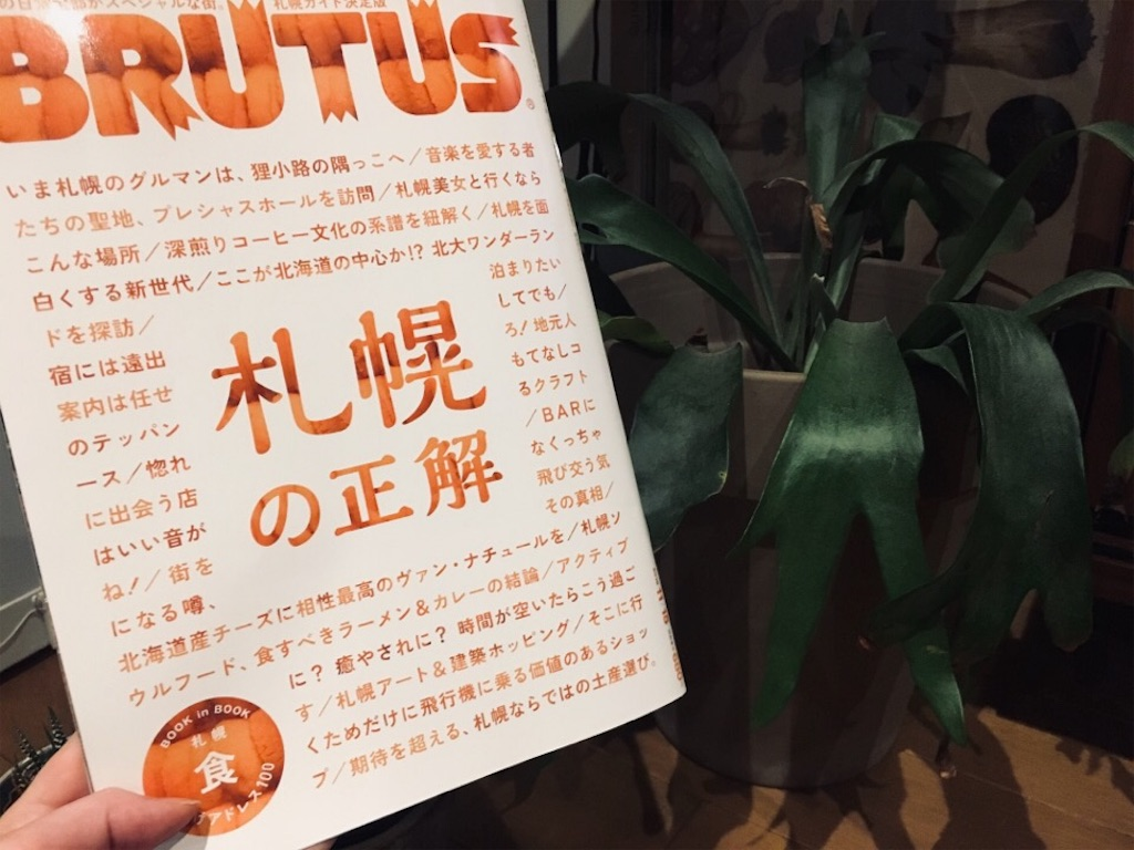 BRUTUS札幌の正解