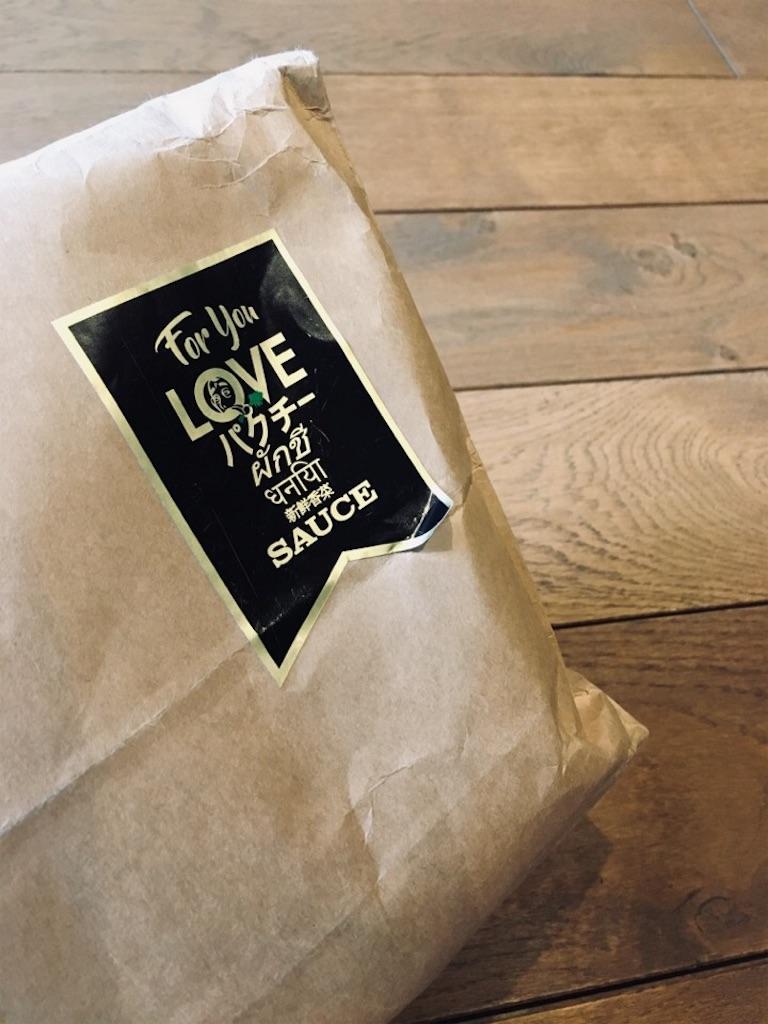 LOVEパクチーソースのプレゼントキャンペーンに当選