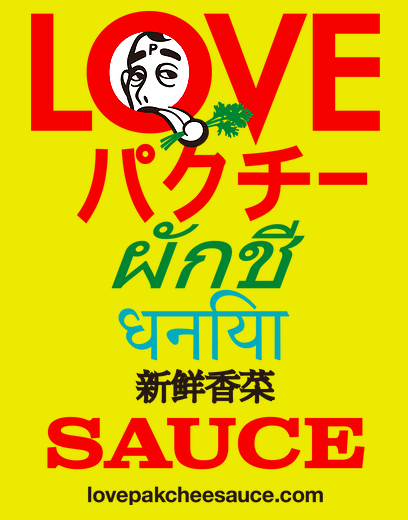 LOVEパクチーソースのパッケージデザイン