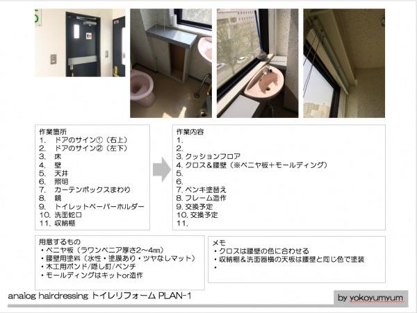 トイレリフォーム&DIYのプランニングシートbyヨコヤムヤムト