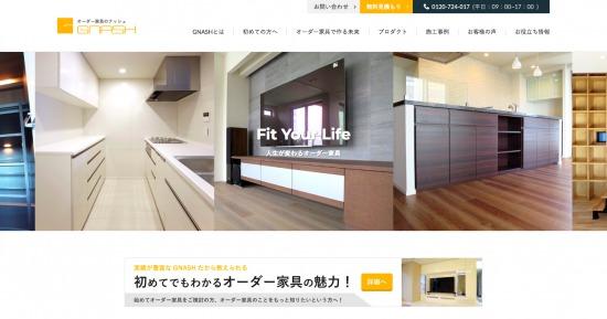 オーダー家具・食器棚・壁面収納の専門店「GNASH」