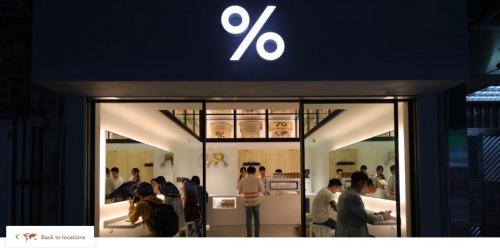 香港のモンスターマンションにオープンした% Arabica coffee