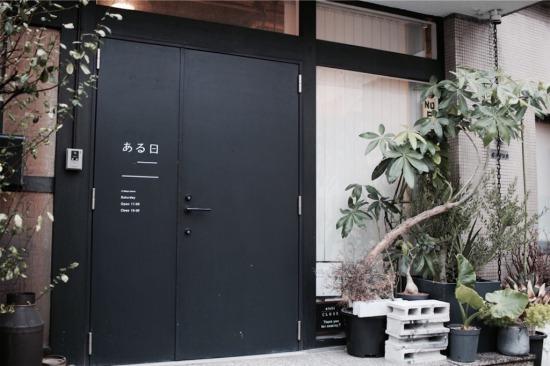 ドライフラワー専門店『ある日』の入り口