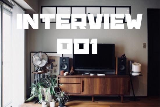 リノベーション実例インタビュー001