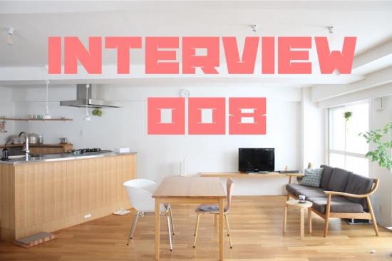 リノベーション実例インタビュー008