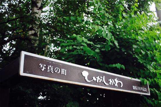 人気の町「東川町(ひがしかわちょう)」の衣食住