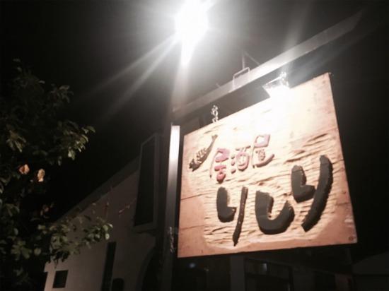 東川町の名店「りしり」