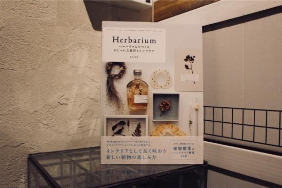 errer(エレー)の本・Herbarium ハーバリウムでつくるおしゃれな雑貨とインテリア