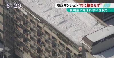 札幌の宮の沢ハイツ