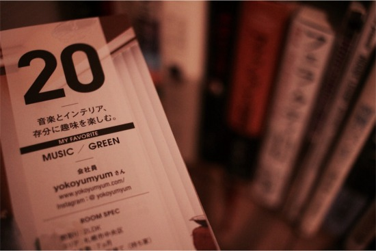 GO OUT Livin' Vol.9にリノベーションしたyokoyumyum(ヨコヤムヤム)の自宅が掲載されました