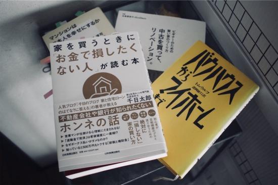 家を買う時に「お金で損したくない人」が読む本(千日太郎・著)