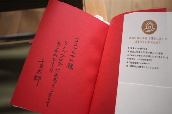 千日太郎さんの直筆サイン