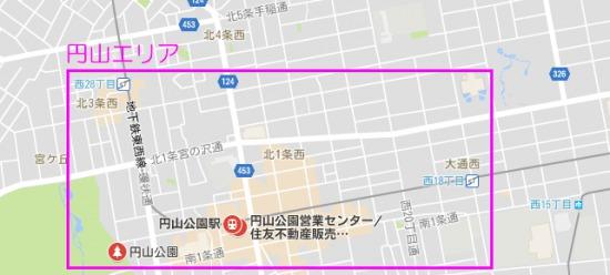 札幌・円山エリア