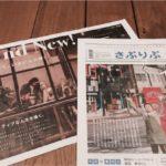 札幌の分譲マンション専門フリーペーパー「さぷりぶ」で見つけたインダストリアル