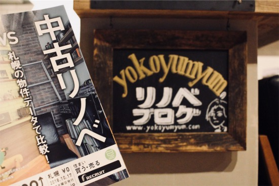 掲載誌とヨコヤムヤムのリノベブログ看板