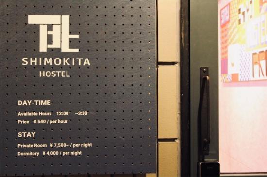 SHIMOKITA HOSTEL(シモキタホステル)入口