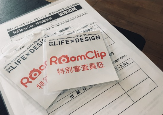 東京ギフト・ショー LIFE×DESIGN・RoomClip特別審査員