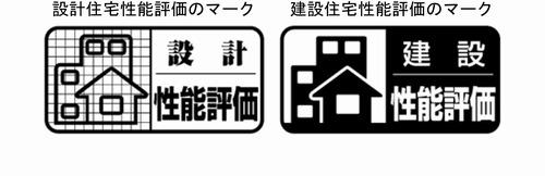2000年以降の物件は住宅性能表示制度を参考に