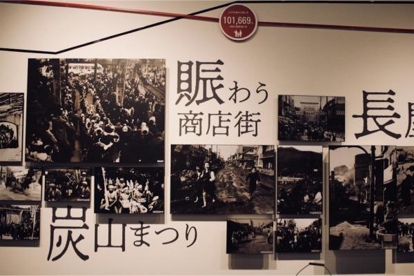 夕張市石炭博物館で見られるパネル展示