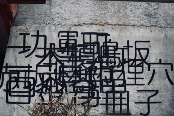 蟻鱒鳶ル(アリマストンビル)に書かれた文字