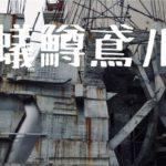 アリマストンビルが再開発の危機。三田のガウディが作る即興建築に迫る
