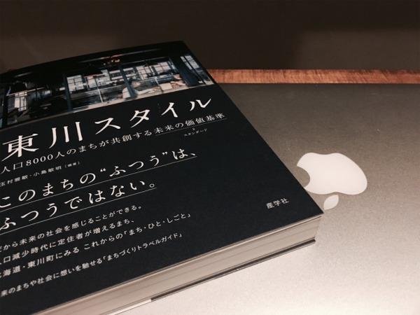 東川を知るための一冊「東川スタイル」