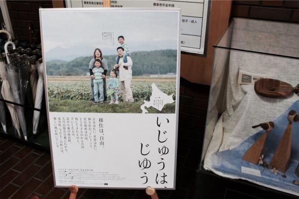 東川町役場で見掛けた「移住は自由」のポスター