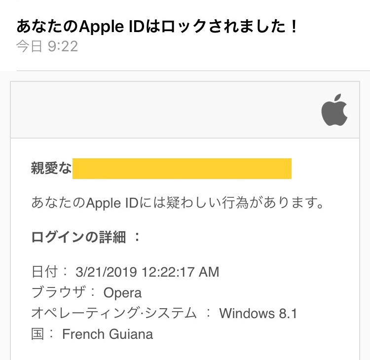 AppleIDフィッシング詐欺メール