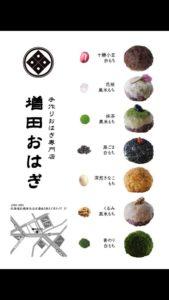 系列店の「増田おはぎ」