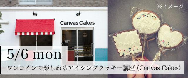 Canvas Cakes