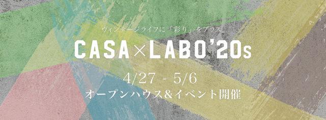 4/27-5/6 CASA×LABO 20'sモデル オープンハウス&イベント開催