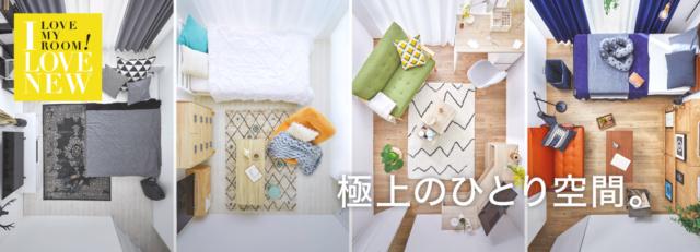 LOWYA(ロウヤ)は家具とインテリアのECサイト