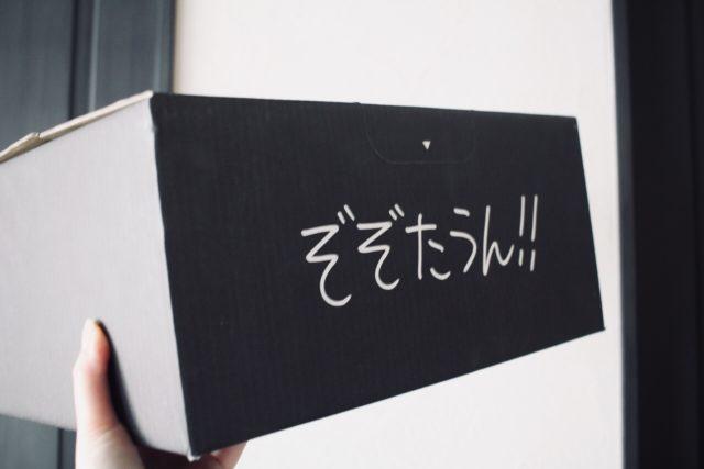加賀美健が夜なべして考えた楽しい箱