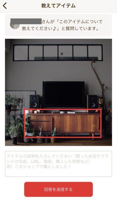 RoomClipの機能 このアイテムについて教えてください♪