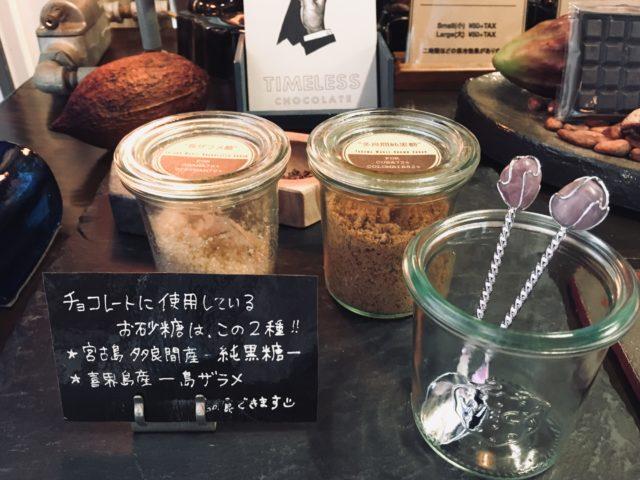 タイムレスチョコレートで使われる沖縄産の砂糖(さとうきび)
