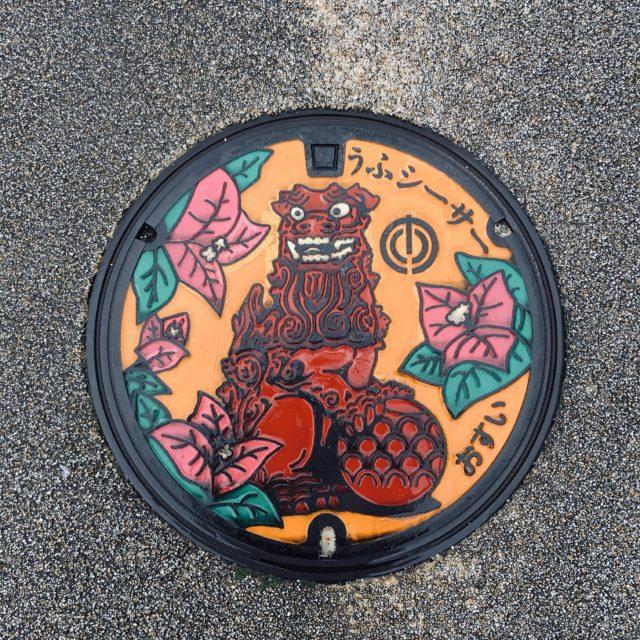 シーサーが描かれた沖縄のマンホール
