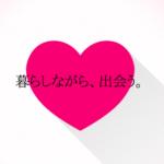 コスパと出会いが魅力!日本最大のソーシャルレジデンス「オークハウス」
