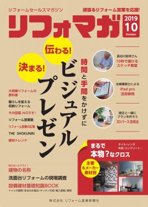 「リフォマガ」はリフォーム産業新聞による営業マン向けの業界誌