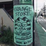 加賀美健の脳内を体感! STRANGE STORE(ストレンジストア)