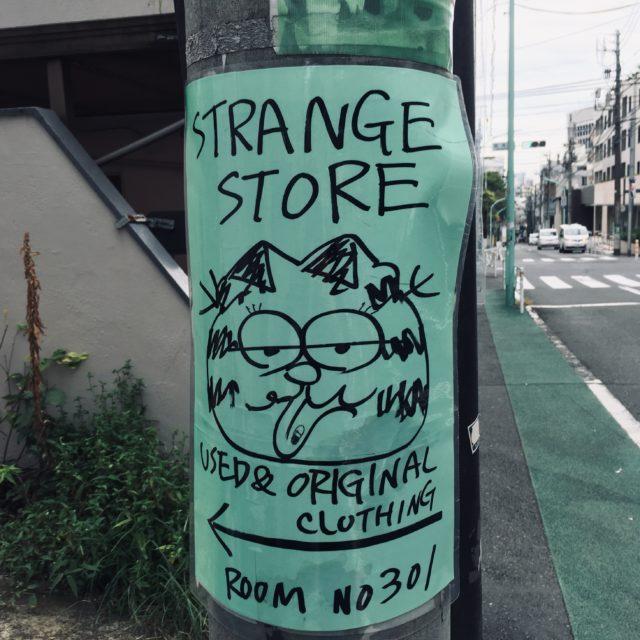 代官山のディープスポット「STRANGE STORE(ストレンジストア)」